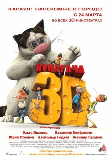 Смотреть Кукарача 3D онлайн в HD качестве 720p