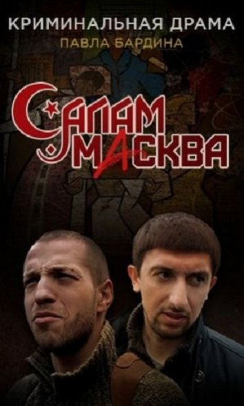Смотреть Салам Масква онлайн в HD качестве 720p