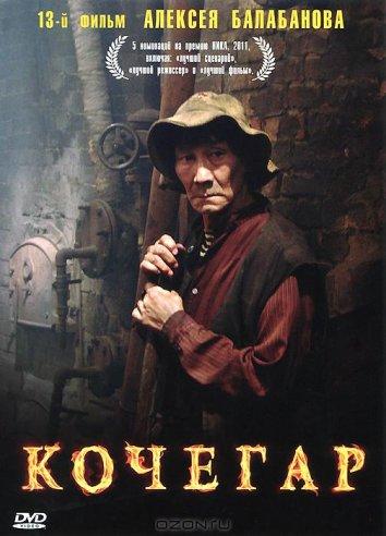 Смотреть Кочегар онлайн в HD качестве 720p