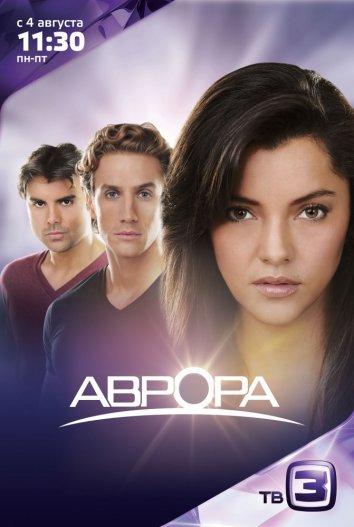 Смотреть Аврора онлайн в HD качестве 720p
