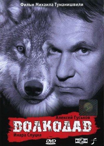 Смотреть Волкодав онлайн в HD качестве 720p