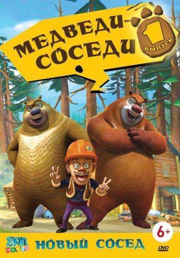 Смотреть Медведи-соседи онлайн в HD качестве 720p