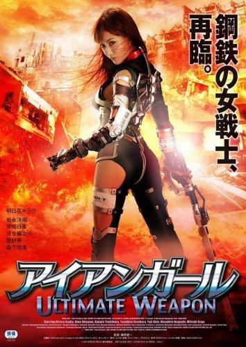 Смотреть Железная девушка: Убийственное оружие онлайн в HD качестве 720p