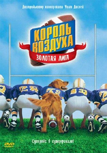 Смотреть Король воздуха: Золотая лига онлайн в HD качестве 720p