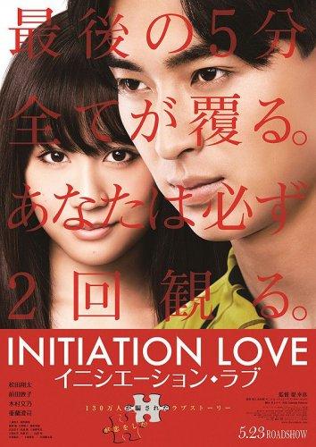 Смотреть Любовь-инициация онлайн в HD качестве 720p