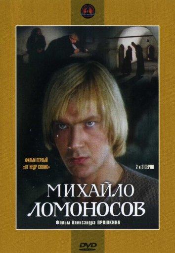 Смотреть Михайло Ломоносов онлайн в HD качестве 720p