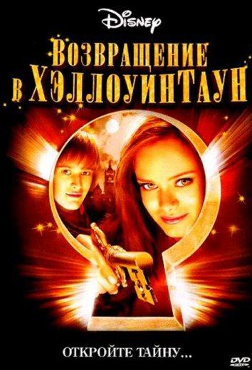 Смотреть Возвращение в Хеллоуинтаун онлайн в HD качестве 720p