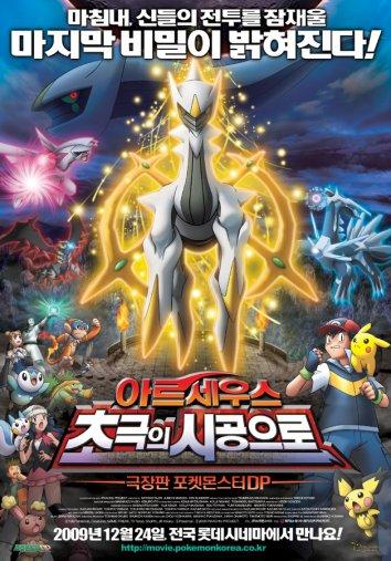 Смотреть Покемон 12: Аркеус и Камень жизни / Покемон: Аркеас и Жемчужина жизни (фильм 12) онлайн в HD качестве 720p
