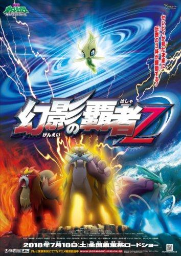 Смотреть Покемон: Фильм 13 / Покемон: Зороарк - повелитель иллюзий (фильм 13) онлайн в HD качестве 720p