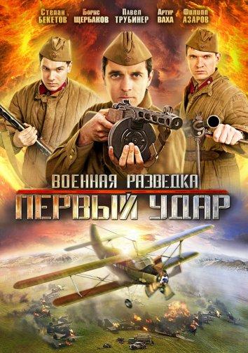 Смотреть Военная разведка: Первый удар онлайн в HD качестве 720p