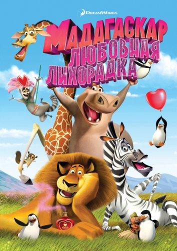 Смотреть Мадагаскар: Любовная лихорадка онлайн в HD качестве 720p