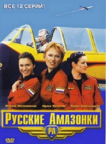 Смотреть Русские амазонки онлайн в HD качестве 720p