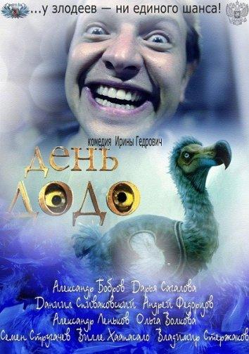 Смотреть День Додо онлайн в HD качестве 720p