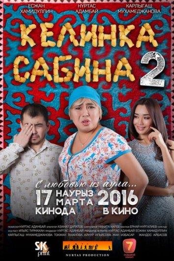 Смотреть Келинка Сабина2 онлайн в HD качестве 720p