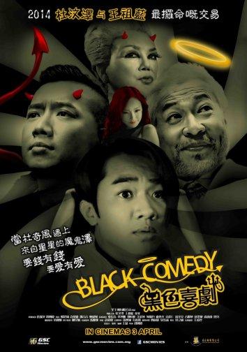 Смотреть Черная комедия онлайн в HD качестве 720p