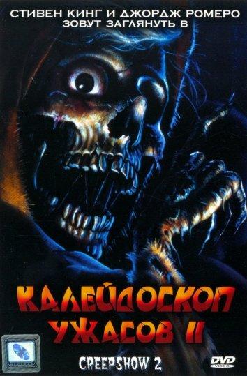 Смотреть Калейдоскоп ужасов2 онлайн в HD качестве 720p