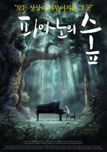 Смотреть Рояль в лесу онлайн в HD качестве 720p