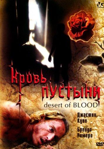 Смотреть Кровь пустыни онлайн в HD качестве 720p