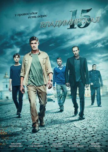 Смотреть Владимирская, 15 онлайн в HD качестве 720p
