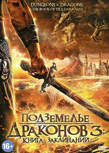 Смотреть Подземелье драконов 3: Книга заклинаний онлайн в HD качестве 720p