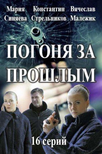 Смотреть Капитан Журавлева онлайн в HD качестве 720p