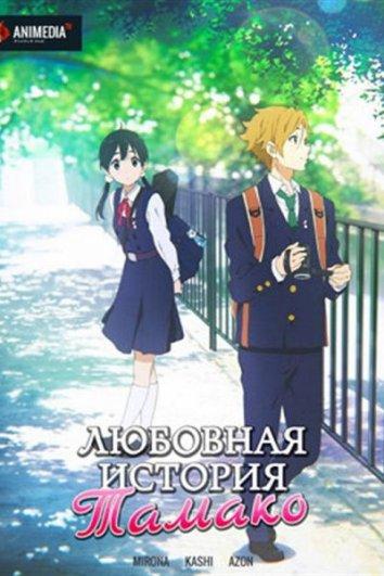 Смотреть Тамако: История любви онлайн в HD качестве 720p