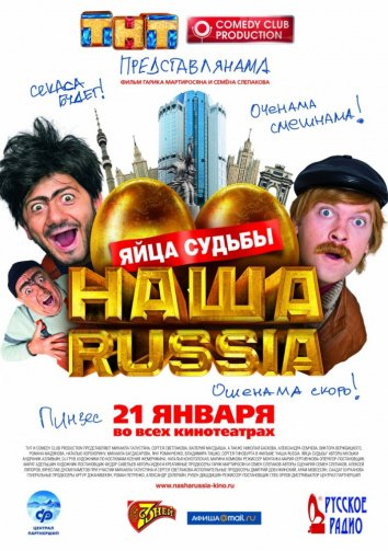 Смотреть Наша Russia: Яйца судьбы онлайн в HD качестве 720p