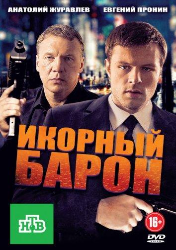 Смотреть Икорный барон онлайн в HD качестве 720p