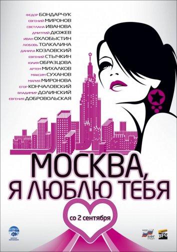 Смотреть Москва, я люблю тебя! онлайн в HD качестве 720p