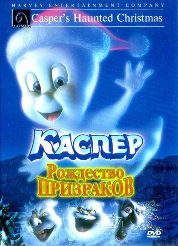 Смотреть Каспер: Рождество призраков онлайн в HD качестве 720p