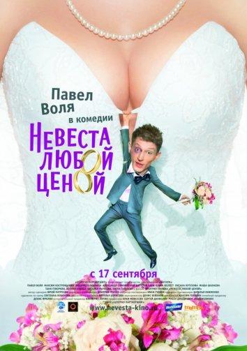 Смотреть Невеста любой ценой онлайн в HD качестве 720p