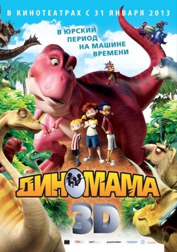 Смотреть Диномама 3D онлайн в HD качестве 720p
