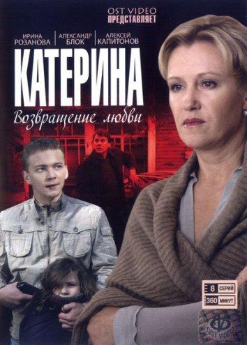 Смотреть Катерина онлайн в HD качестве 720p