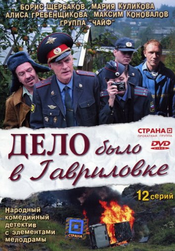 Смотреть Дело было в Гавриловке онлайн в HD качестве 720p