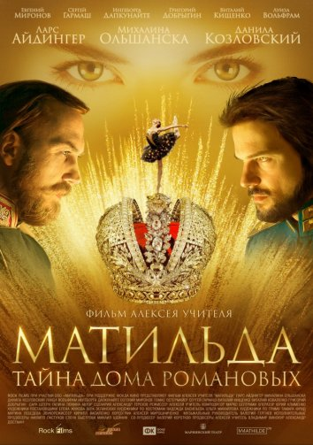Смотреть Матильда онлайн в HD качестве 720p