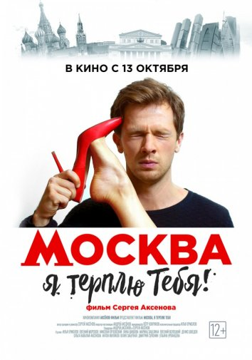 Смотреть Москва, я терплю тебя онлайн в HD качестве 720p