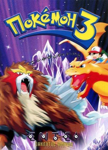 Смотреть Покемон 3 / Покемон: Повелитель кристальной башни / Покемон: Заклятие Аноунов (фильм 3) онлайн в HD качестве 720p