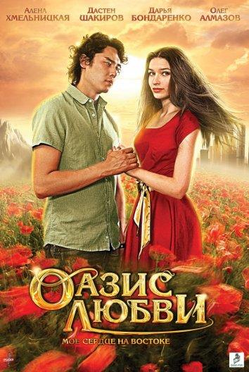 Смотреть Оазис любви онлайн в HD качестве 720p