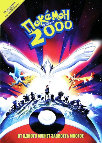 Смотреть Покемон 2000 / Покемон: Появление призрачного покемона Лугии / Покемон: Сила Избранного (фильм 2) онлайн в HD качестве 720p