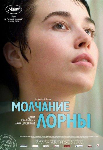 Смотреть Молчание Лорны онлайн в HD качестве 720p
