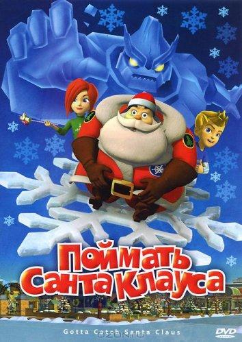 Смотреть Поймать Санта Клауса онлайн в HD качестве 720p
