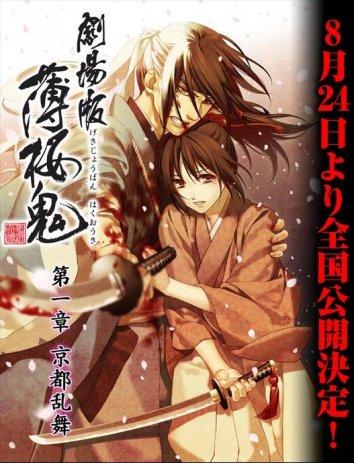 Смотреть Сказание о демонах сакуры онлайн в HD качестве 720p