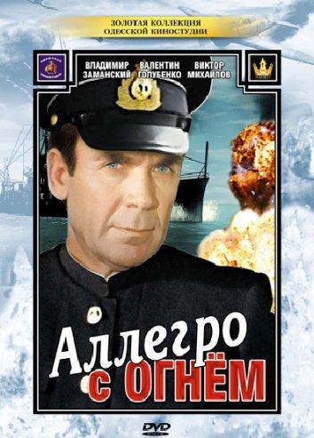 Смотреть Аллегро с огнем онлайн в HD качестве 720p