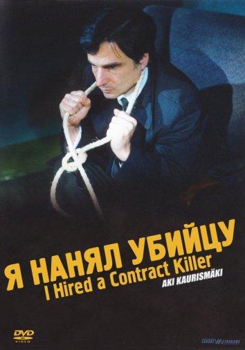 Смотреть Я нанял убийцу онлайн в HD качестве 720p