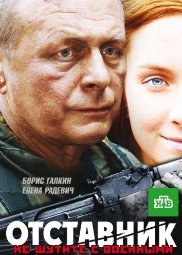 Смотреть Отставник онлайн в HD качестве 720p