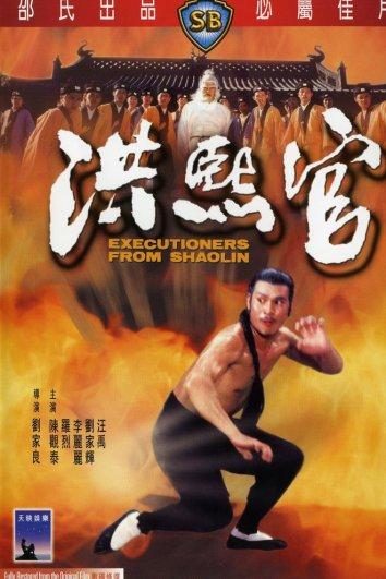 Смотреть Палачи из Шаолиня онлайн в HD качестве 720p