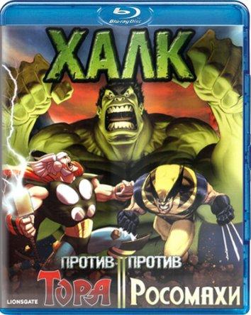 Смотреть Халк против... онлайн в HD качестве 720p