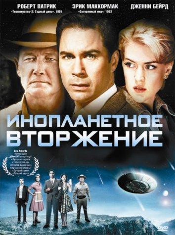 Смотреть Инопланетное вторжение онлайн в HD качестве 720p