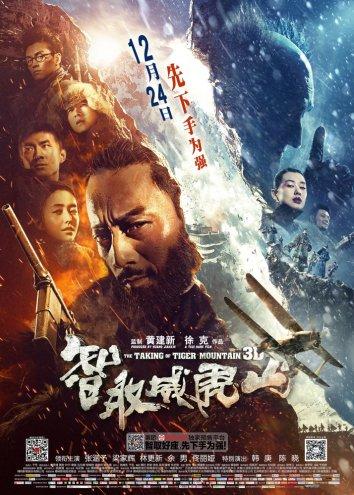 Смотреть Захват горы тигра онлайн в HD качестве 720p