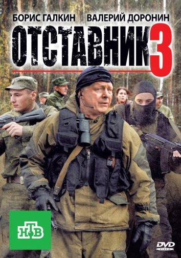 Смотреть Отставник3 онлайн в HD качестве 720p